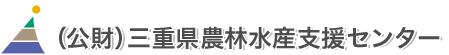 財団法人 三重県農林水産支援センター